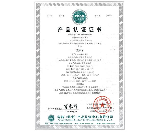 电能认证证书